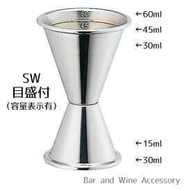 SW 18-8 ジガーカップ 目盛付 2732-0600 メジャーカップ 30/60 和田助製作所