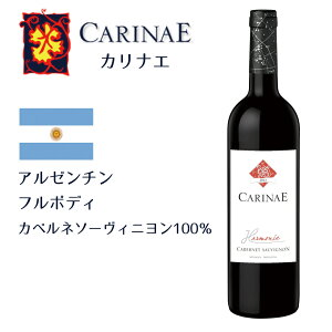 カリナエ ハーモニー カベルネソーヴィニヨン レゼルヴァ 2016 赤ワイン アルゼンチン フルボディ 南米
