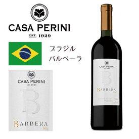 カーサ・ペリーニ バルベーラ 2015 赤ワイン ブラジル