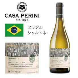 フラサオ・ウニカ シャルドネ 2017 白ワイン ブラジル