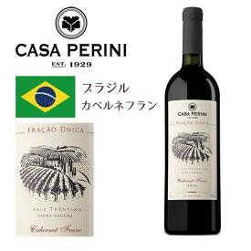 フラサオ・ウニカ カベルネフラン 2016 赤ワイン ブラジル