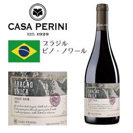 フラサオ・ウニカ ピノ・ノワール 赤ワイン ブラジル
