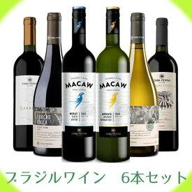ブラジル CasaPerini社 ワイン6本セット