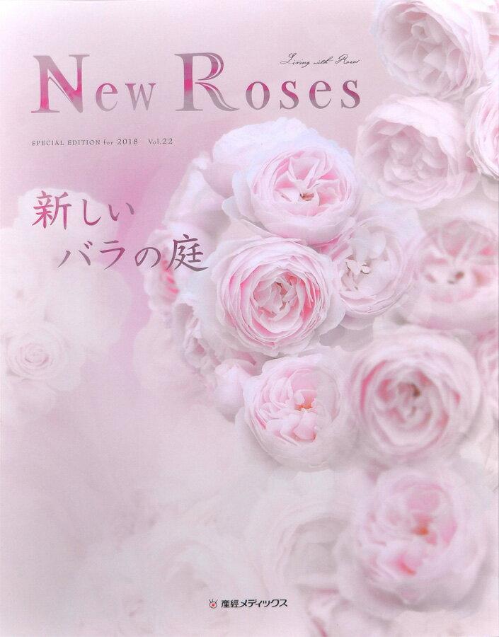 【最新刊】vol.22【本】New Roses SPECIAL EDITION for 2018 vol.22『新しいバラの庭』★クロネコDM便にて送料無料 代引き決済不可 ニューローゼス、ニューローズ