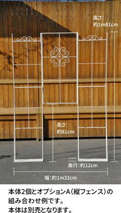 【BellsMore】バラの家グローフェンスオプションA縦フェンス《ベルツモアジャパン》配送佐川【BMB】