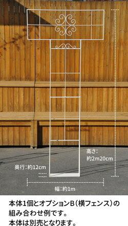 【BellsMore】バラの家グローフェンスオプションB横フェンス《ベルツモアジャパン》配送佐川【BMB】