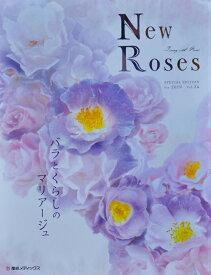 vol.24【本】New Roses SPECIAL EDITION for 2019 vol.24 ★クロネコDM便にて送料無料 代引不可/日時指定不可