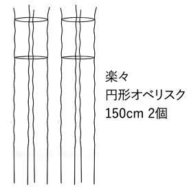 【180サイズ】【Bells More】バラの家 楽々円形オベリスク【150cm×2個セット】SPS-1500B ◆配送日時指定不可【直送品】《ベルツモアジャパン》