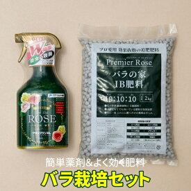 【406】コストパフォーマンス抜群!バラ栽培セット♪ ZIK-10000