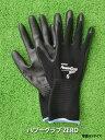 パワーグラブZERO【ブラック】(ガーデングローブ、レディース メンズ、 園芸手袋) パワーグラブゼロ ※土セットと同梱…