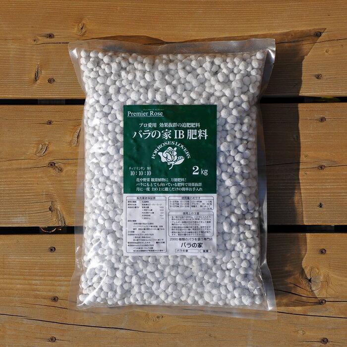バラの家IB肥料 2kg ※土セットと同梱可※(1袋まで) ZIK-10000