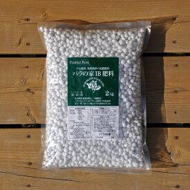 特価 バラの家IB肥料 2kg ZIK-10000 期間限定 SALEアイテム