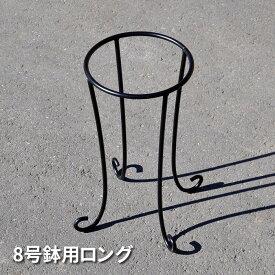 【Bells More】【8号ロング】バラの家 8号鉢用ロングローズスタンド SR-BH 《ベルツモアジャパン》