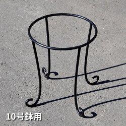 【BellsMore】バラの家10号鉢用ローズスタンド