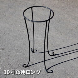 【BellsMore】【10号ロング】バラの家10号鉢用ロングローズスタンドSR-BH