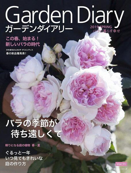 【最新刊】Vol.11【本】ガーデンダイアリーVol.11 -バラの季節が待ち遠しくて- Garden Diary Vol.11★クロネコDM便にて送料無料
