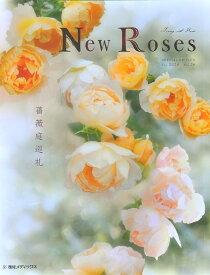 2019年10月発行 vol.26【本】New Roses SPECIAL EDITION for 2020 vol.26 ★クロネコDM便にて送料無料 代引不可/日時指定不可
