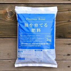 プレミアローズセレクション根を育てる肥料1kg
