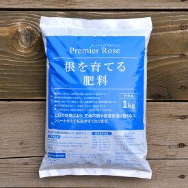 根を育てる肥料 1kg プレミアローズセレクション ※土セットと同梱可※(1個まで) ZIK-10000