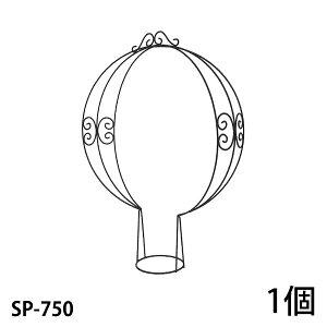 【Bells More】【1個】オベリスク SP-750 ◆配送日時指定不可【直送品】ZIK-10000 《ベルツモアジャパン》【260サイズ】