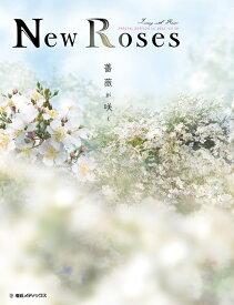 10月末~11月上旬頃発送【最新刊】2021年11月発行 vol.30【本】New Roses SPECIAL EDITION for 2022 vol.30『薔薇が咲く』 ★送料無料 代引不可/日時指定不可