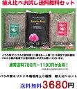 【送料無料】【3袋】バラの家オリジナル栽培用土3種類 植え比べセット ※沖縄、離島は送料無料対象外※配送佐川急便 期間限定