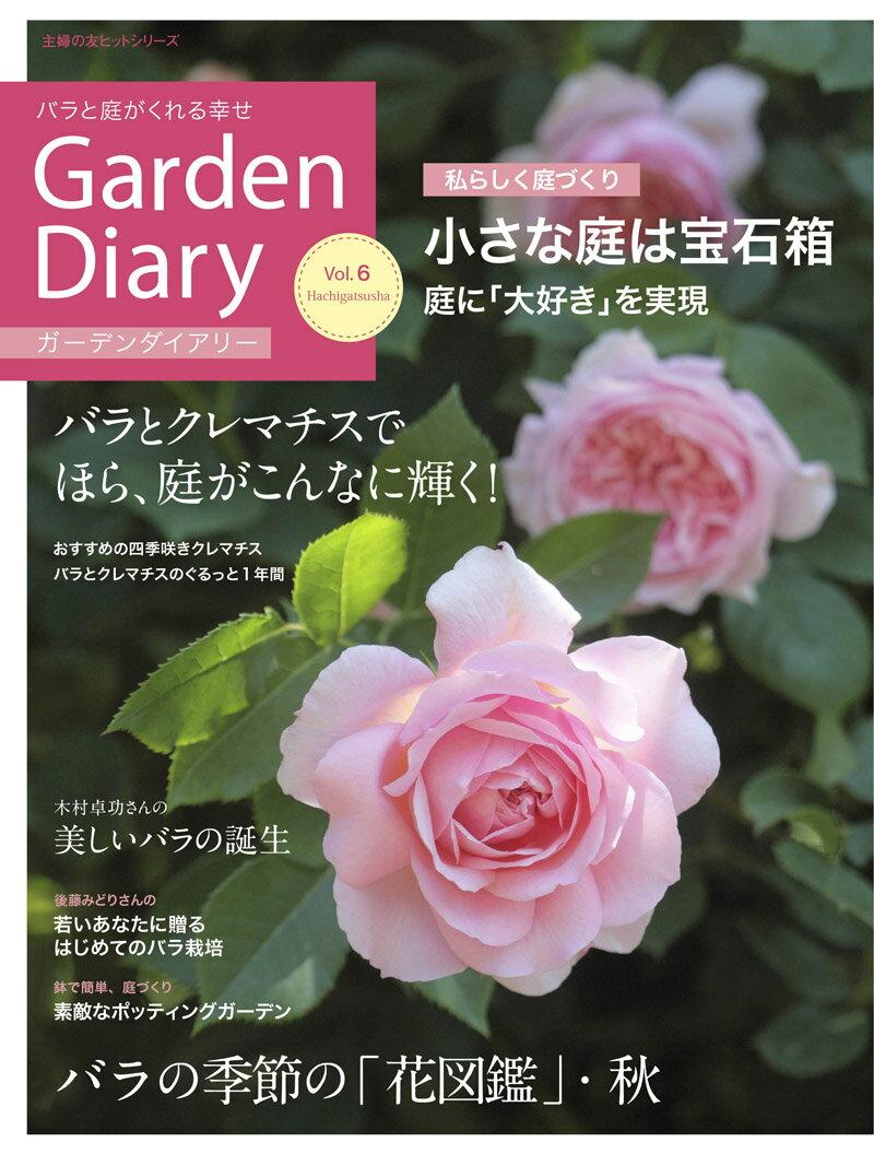 Vol.6【本】 ガーデンダイアリーVol.6 -バラと庭がくれる幸せ- Garden Diary Vol.6★クロネコDM便にて送料無料 代引き決済不可