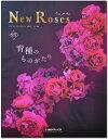【最新刊】New Roses SPECIAL EDITION for 2017 vol.20 『育種のものがたり』★クロネコDM便にて送料無料 代引き決済不可 ...