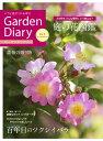3月30日発行 Vol.7【本】 ガーデンダイアリーVol.7 -庭の花図鑑- Garden Diary Vol.7★クロネコDM便にて送料無料 …