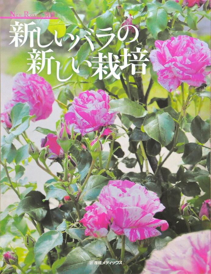 【本】【別冊】New Roses 別冊 『新しいバラの新しい栽培』★クロネコDM便にて送料無料 代引き決済不可 ニューローゼス、ニューローズ