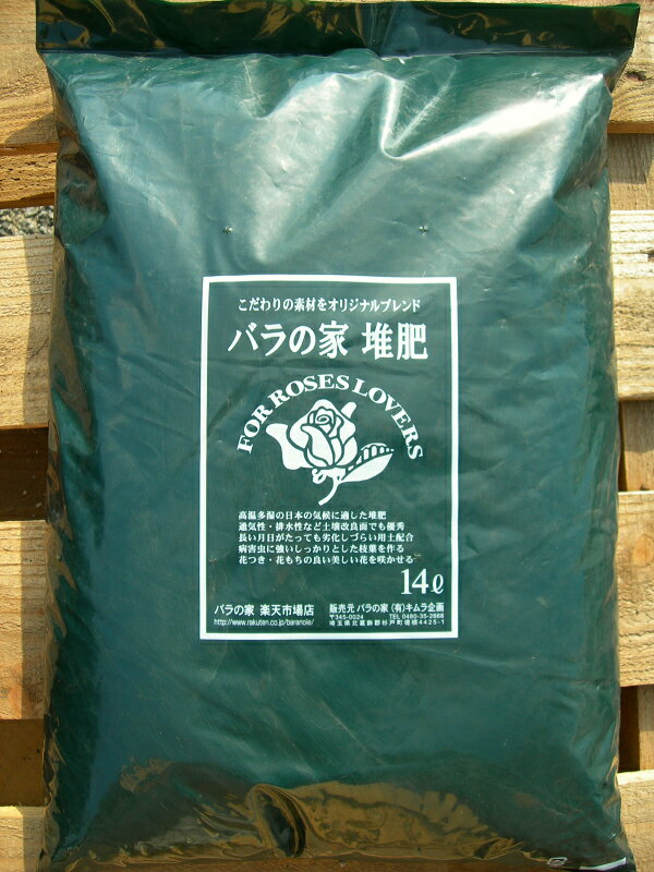 ◆【バラの家 堆肥】(バラのたい肥)14リットル ※沖縄、離島は配送不可※配送佐川急便 ZIK-10000