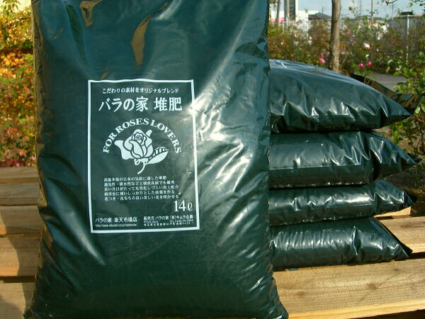 【送料無料】×5袋◆【バラの家 堆肥】(バラのたい肥)14リットル×5袋 ※沖縄、離島は配送不可※配送佐川急便 ZIK-10000