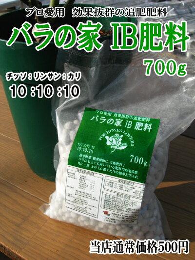 バラの家IB肥料 700g ※土と同梱可※(1個まで) ZIK-10000