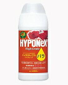 【HYPONeX】ハイポネックスハイグレードバラ 4-6-6【バラ専用液肥】450ml ※土セットと同梱可※(2個まで)