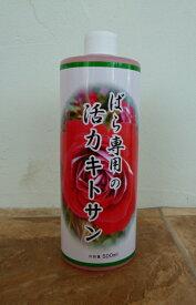 ばら専用キトサン液 500ml ZIK-10000
