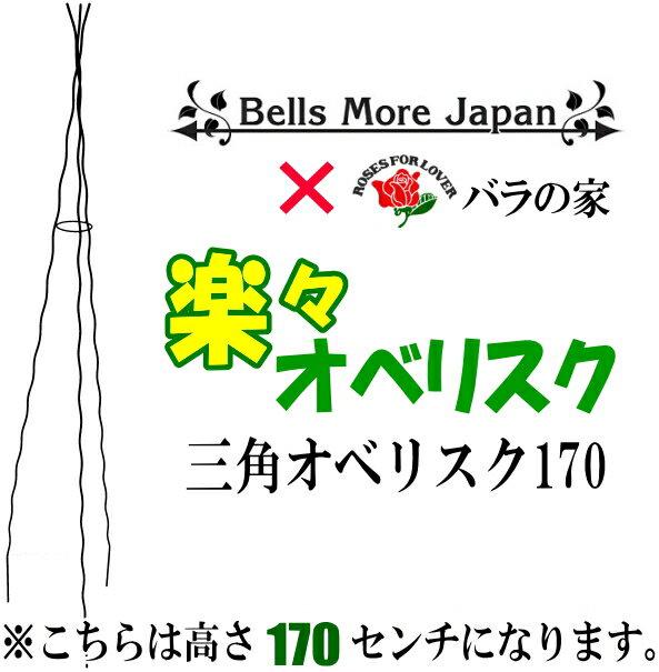 [特大送料S]【Bells More】バラの家 楽々三角オベリスク 170 OT-1700B 配送佐川急便 《ベルツモアジャパン》