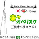 [特大送料S]【Bells More】バラの家 楽々三角オベリスク 170 OT-1700B 配送 佐川急便 《ベルツモアジャパン》【BMB】