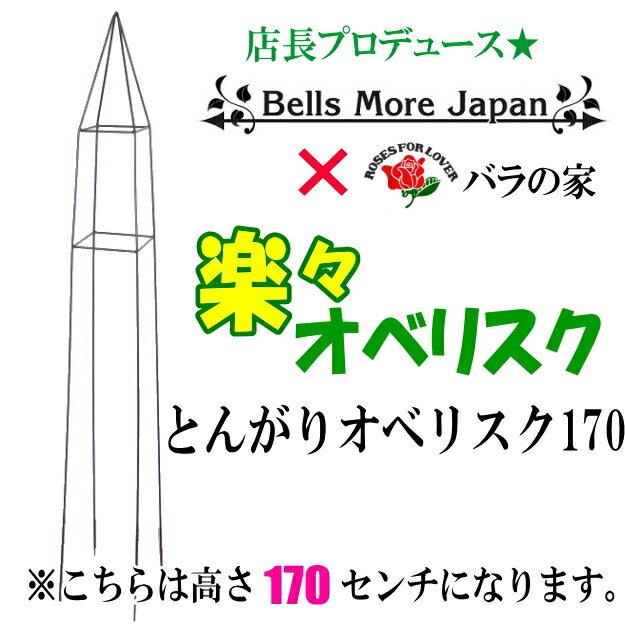 [特大送料M]【Bells More】バラの家 楽々とんがりオベリスク 170 AK-1700◆代引き決済不可、配送日不可、配送時間帯指定不可商品です!【直送品】 ZIK-10000 《ベルツモアジャパン》【BMC】