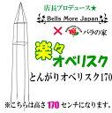 [特大送料S]【Bells More】バラの家 楽々とんがりオベリスク 170 AK-1700 配送 佐川急便 《ベルツモアジャパン》【BMB】