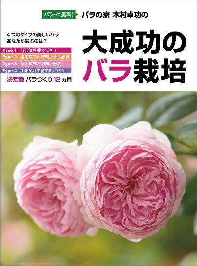 【本】 バラの家 木村卓功の大成功のバラ栽培★メール便にて送料無料 代引き決済不可