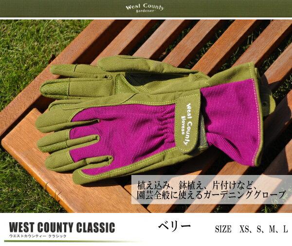 ウエストカウンティー クラシック 【ベリー】 (革手袋、皮手袋、ガーデングローブ、レディース メンズ、園芸手袋) ※土と同梱可※