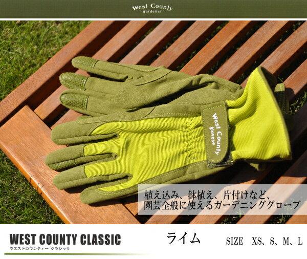 ウエストカウンティー クラシック 【ライム】 (革手袋、皮手袋、ガーデングローブ、レディース メンズ、園芸手袋) ※土と同梱可※