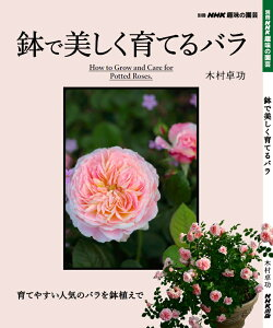 【本】鉢で美しく育てるバラ(別冊NHK趣味の園芸)★メール便にて送料無料代引き決済不可