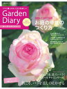 Vol.2【本】 ガーデンダイアリーVol.2 -お庭の幸せのつくり方- Garden Diary Vol.2★メール便にて送料無料 代引き決済不可