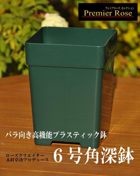 【6角】プレミアローズセレクション【6号角深鉢】バラ向き プラ鉢.プラスティック鉢 ZIK-10000