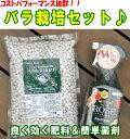【406】コストパフォーマンス抜群!!バラ栽培セット♪ ZIK-10000