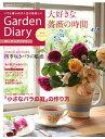 Vol.4【本】 ガーデンダイアリーVol.4 -バラと暮らせば人生は倍楽しい- Garden Diary Vol.4★メール便にて送料無料 代引き決済不可