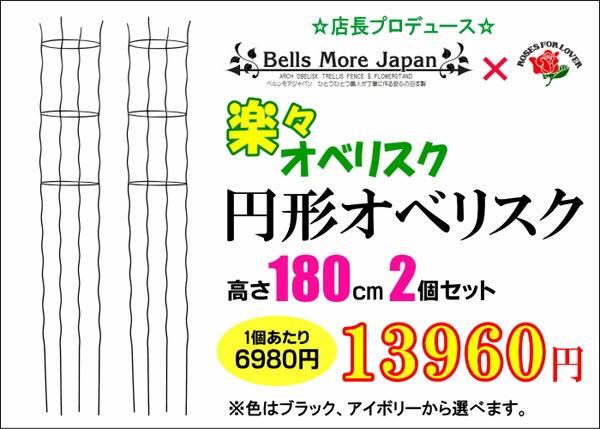 [特大送料M]【Bells More】バラの家 楽々円形オベリスク【180cm×2個セット】 SPS-1800B◆代引き決済不可、配送日不可、配送時間帯指定不可商品です!【直送品】 《ベルツモアジャパン》【BMC】