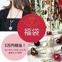 【 福袋 】 5万円以上のジュエリーを詰め込みました!12800円の真珠ネックレスが必ず入る ジュエリー HAPPY BAG 天然石 パール 真珠 フ…