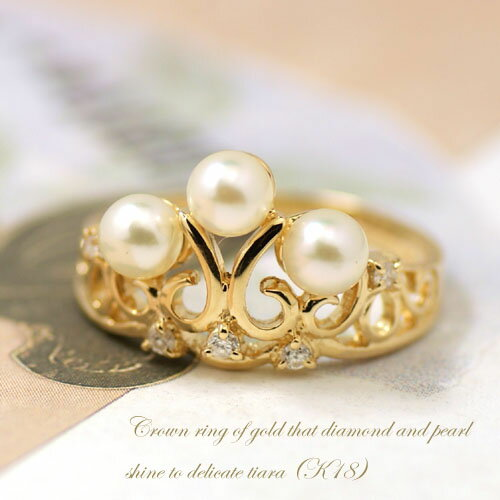 【送料無料】18金 あこや真珠 ダイヤモンド パール リング 指輪 王冠 ティアラ ジュエリー アクセサリー レディースジュエリー 品質保証 プレゼント 贈り物 ファッション セレクトジュエリー 30代 40代 50代